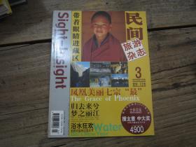 民间文化旅游杂志 2001年第3期