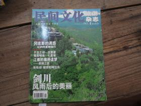民间文化旅游杂志 2002年第4期