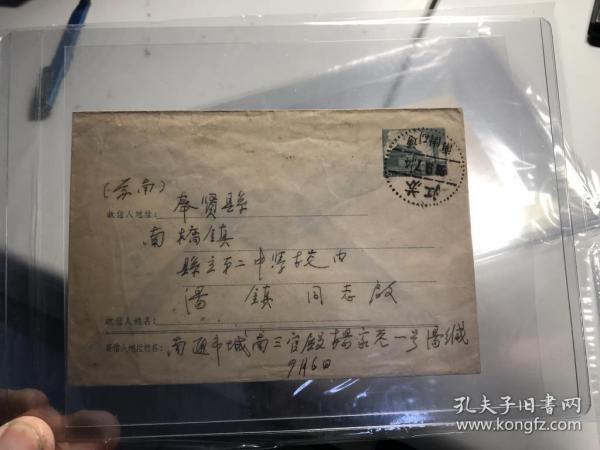 普9普通邮资封   1-1956    实寄封    完整         1枚          包真!      稀见         漂  亮   3L31 中