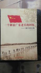 一个解放广东老兵的回忆