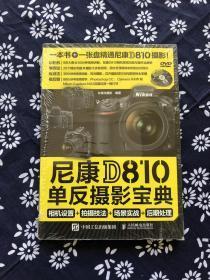 尼康D810单反摄影宝典:相机设置+拍摄技法+场景实战+后期处理