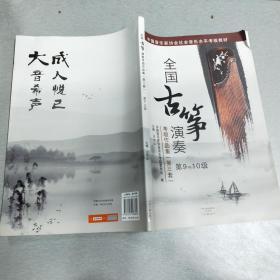 中国音乐家协会社会音乐水平考级教材:全国古筝演奏考级作品集(第三套)(第1-10级)