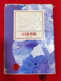きらきらひかる【日文】��衣有磨¤�p�����粽���