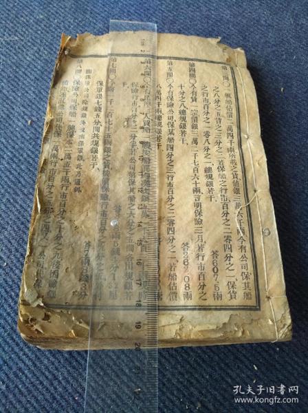 清上海美华书馆排印本《笔算数学》一厚册不全,从第二页至114页,第十三章至第二十四章!