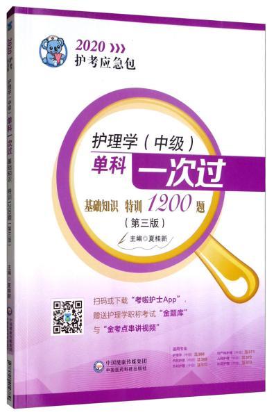 2020护考应急包:护理学(中级)单科一次过基础知识特训1200题(第3版)