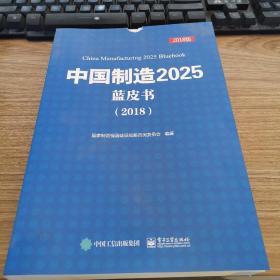 中国制造2025蓝皮书(2018版)