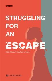 寻求逃离:伊迪斯·华顿的《欢乐之家》(英文版)