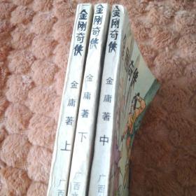 金刚奇侠  上中下三册