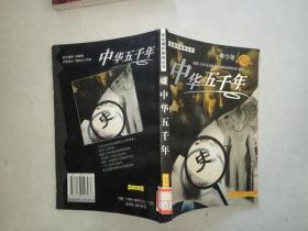 中华五千年  青少版