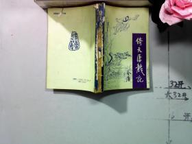 倚天屠龍記(三)