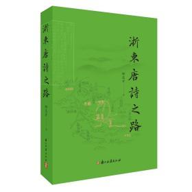 浙东唐诗之路(32开平装 全一册)