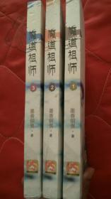 魔道祖师1.2.3册