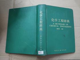 化学工程辞典