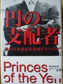 日文原版书 円の支配者 谁が日本経済を崩壊させたのか Richard A.Werner (牛津大学经济学博士)原著 日本经济崩溃停滞的根源原因