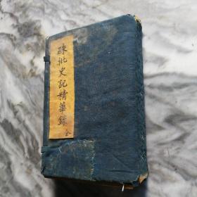 《史记菁华录》光绪壬午年扶荔山房朱墨套印本,原装一函,六卷六册全。