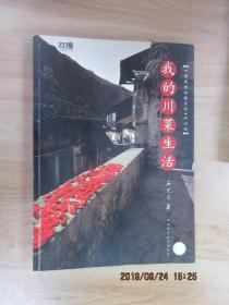 我的川菜生活(中国美食地图系列·四川卷)