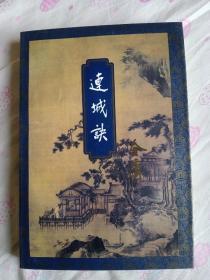 金庸作品集36全  三联 一版一印