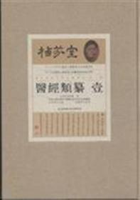 医经类篡(栖芬室藏中医典籍精选 第一辑 16开精装 全二册).