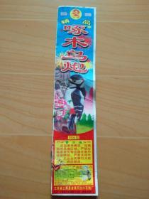 鞭炮商标:啄木鸟炮(上栗县金泉源出囗花炮厂)
