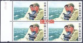文18用毛泽东思想武装的中国人不可战胜,(6-5)军民守海防35分,带左边原胶全新上品四方联邮票,齿孔无折