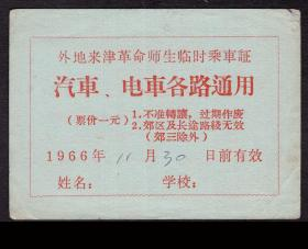 [ZXA-S06-01]文革师生免费乘车证/外地来津(天津)革命师生临时乘车证/背印毛主席语录:人民靠我们去组织…/票价一元不准转让过期作废郊区及长途路线无效(郊三除外)1966年11月30日前有效,9.6X7厘米。