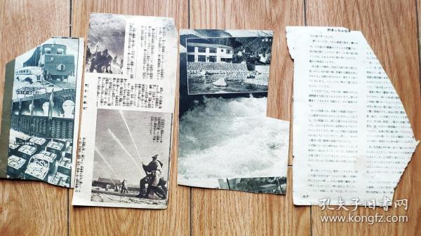 50年代书刊图片类------1950年代和民国时期,剪报图片4张-1