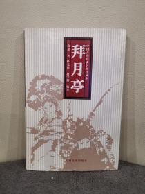 中国古典戏曲名著:拜月亭