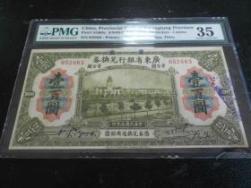 广东省银行兑换券壹百圆100元民国七年大票幅老纸币号052883