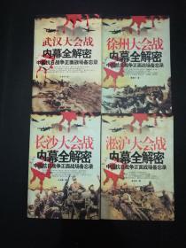 【中国抗日战争正面战场备忘录】4册合售(长沙、武汉、徐州、淞沪大会战内幕全揭密)北京一版一印,仅10000册。