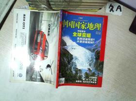 中国国家地理 2010 4