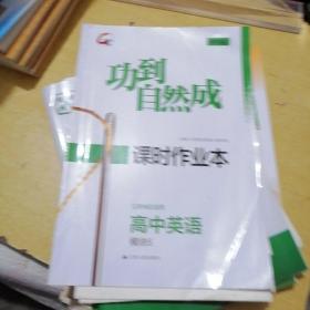 功到自然成.课时作业本.高中英语模块5(江苏地区适用)