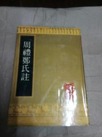 周礼郑氏注