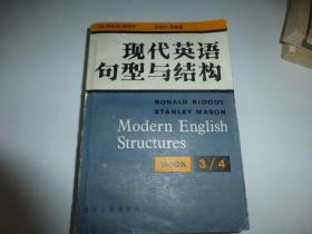 现代英语句型与结构(下册)