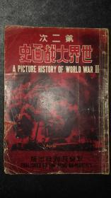 第二次世界大战画史,1946年1月初版。大量中国抗日战争稀见画面。印量少,稀见。
