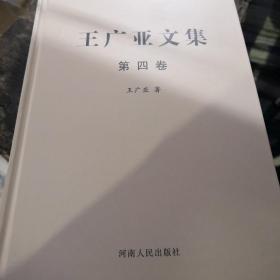 王广亚文集(二三四卷)