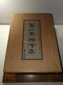 【日本原版围棋书】高川秀格全集  全8册  限量两千套之第1366套
