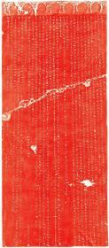 怀仁集王羲之书三藏圣教序并心经。 民国拓本。拓片尺寸102.47*232.84厘米。宣纸微喷印制,按需印制不支持退货,红色