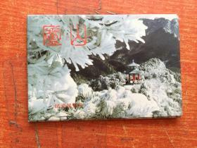 庐山 明信片 带邮资 10张  中英文