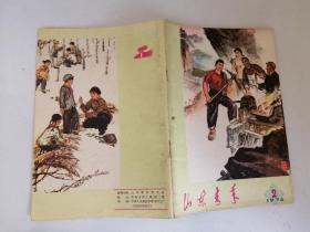 山东青年(1974年第2期)