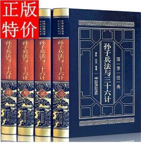 孙子兵法与三十六计 原文注释译文文白对照图书 古代政治军事方法谋略案例详解全集