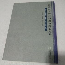民国时期回族印刷品精品集萃:纪念马魁麟阿訇和毕敬士牧师专辑