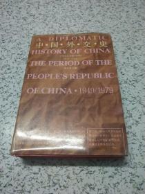 中国外交史(中华人民共和国时期1949-1979)