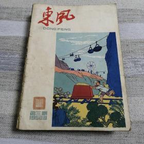东风画刊1958年至1960年(1958年3、4、6期1959年1、4、5、6、7、8期1960年1、3、4、5、6、7期)共15本合售