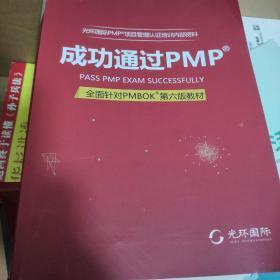 成功通过PMP(全面针对第六版)光环国际内部培训资料