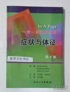 一病一页速成系列·症状与体征(翻译版)