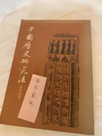 《中国历史研究法》平装一册*