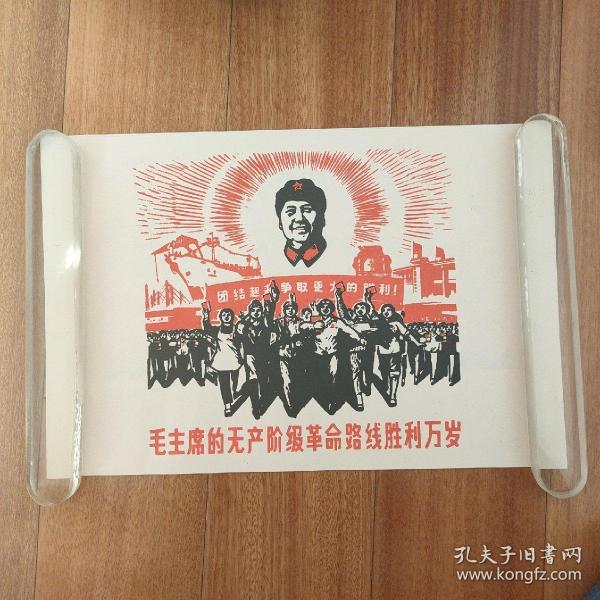 毛主席的无产阶级革命路线胜利万岁!