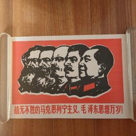 战无不胜的马克思列宁主义,毛泽东思想万岁!