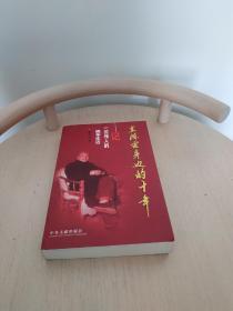 在陈云身边的十年:一位伟人的晚年生活