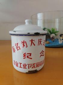 搪瓷杯 (命名为大庆式企业   冶金工业部沈阳铝镁设计院78.12)